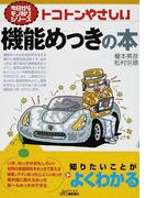 トコトンやさしい機能めっきの本 (B&Tブックス 今日からモノ知りシリーズ)