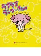 ラブラブランブーたん (メディアファクトリーのキャラクターブック)(メディアファクトリーのキャラクターブック)