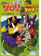 かいけつゾロリのジャックと豆の木 コミック版 (コミック版かいけつゾロリシリーズ)