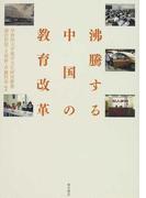 沸騰する中国の教育改革 (学習院大学東洋文化研究叢書)