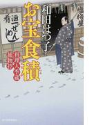 お宝食積 (ハルキ文庫 時代小説文庫 料理人季蔵捕物控)(ハルキ文庫)