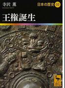 日本の歴史 02 王権誕生 (講談社学術文庫)(講談社学術文庫)