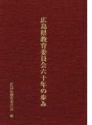 広島県教育委員会六十年の歩み