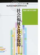 社会福祉と社会保障 第2版 (ナーシング・グラフィカ 健康支援と社会保障)
