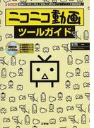 ニコニコ動画ツールガイド 動画の「保存」「再生」「変換」に便利なフリーソフトを徹底解説! (I/O BOOKS)