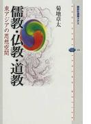 儒教・仏教・道教 東アジアの思想空間 (講談社選書メチエ)(講談社選書メチエ)