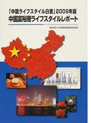 中国ライフスタイル白書 2009年版 中国富裕層ライフスタイルレポート