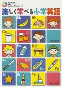 楽しく学べる小学英語