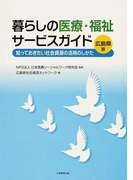 暮らしの医療・福祉サービスガイド 知っておきたい社会資源の活用のしかた 広島県版