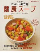 Dr.白澤のおいしい処方箋健康スープ (角川SSCムック 毎日が発見ブックス)(角川SSC)