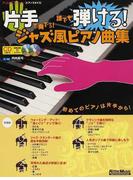 片手で奏でる!誰でも弾ける!ジャズ風ピアノ曲集 初めてのピアノは片手から! (ピアノスタイル)