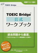 TOEIC Bridge公式ワークブック