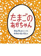 たまごのあかちゃん (こどものとも年少版劇場)