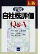 詳説/自社株評価Q&A 新版