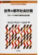 世界の都市社会計画 グローバル時代の都市社会計画 (アーバン・ソーシャル・プランニングを考える)