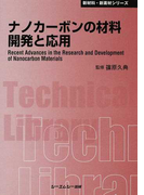 ナノカーボンの材料開発と応用 普及版 (CMCテクニカルライブラリー 新材料・新素材シリーズ)