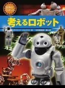 考えるロボット (世界のロボット)