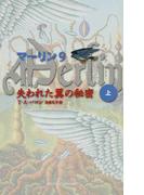 マーリン 9 失われた翼の秘密 上 (PETITS)