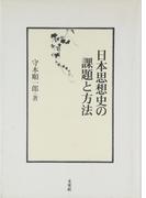日本思想史の課題と方法