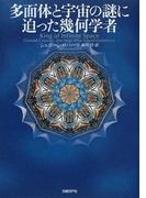 多面体と宇宙の謎に迫った幾何学者