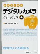 体系的に学ぶデジタルカメラのしくみ 第2版