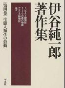 伊谷純一郎著作集 第4巻 生態人類学の鼓動