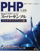 PHPによるWebアプリケーションスーパーサンプル リッチクライアント編