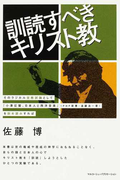 訓読すべきキリスト教 そのラジカル宣教試論として『小澤征爾、日本人と西洋音楽』〈PHP新書・遠藤浩一著〉を斜め読みすれば