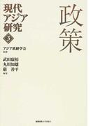 現代アジア研究 3 政策