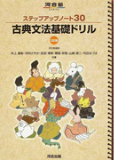古典文法基礎ドリル 3訂版 (河合塾SERIES ステップアップノート30)