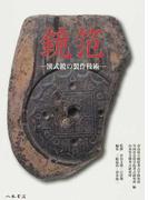 鏡笵 漢式鏡の製作技術
