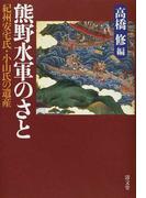 熊野水軍のさと 紀州安宅氏・小山氏の遺産
