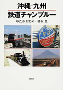 沖縄・九州鉄道チャンプルー