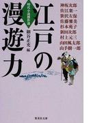 江戸の漫遊力 (集英社文庫 時代小説傑作選)(集英社文庫)
