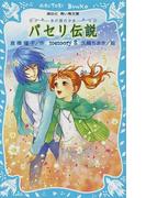 パセリ伝説 水の国の少女 memory8 (講談社青い鳥文庫)(講談社青い鳥文庫 )