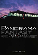 パノラマ★ファンタジー MEITETSU PANORAMACAR 7000 PHOTOBOOK (PARADE BOOKS)(Parade books)