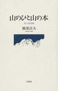 山のひと山の本 岳人岳書録