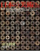 日本の美術 No.512 出土銭貨
