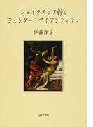 シェイクスピア劇とジェンダー・アイデンティティ