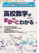 高校数学がまるごとわかる