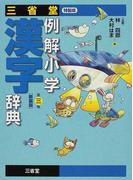 三省堂例解小学漢字辞典 第3版 新装版 特製版