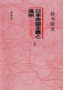 日本帝国主義と満州 1900〜1945 オンデマンド版 上