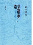 日本帝国主義と満州 1900〜1945 オンデマンド版 下