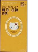 ポケットプログレッシブ韓日・日韓辞典 ハローキティ版