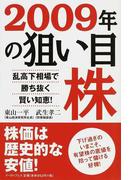 2009年の狙い目株 乱高下相場で勝ち抜く賢い知恵!