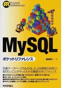 MySQLポケットリファレンス (Pocket Reference)