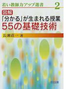 図解「分かる」が生まれる授業55の基礎技術 (若い教師力アップ選書)