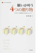 願いが叶う4つの贈り物 ポジティブ心理学から33のメッセージ (LITTLE CLOVER BOOKS)