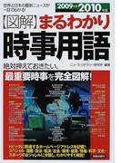〈図解〉まるわかり時事用語 世界と日本の最新ニュースが一目でわかる! 絶対押えておきたい、最重要時事を完全図解! 2009→2010年版