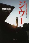 ジウ 1 警視庁特殊犯捜査係 (中公文庫)